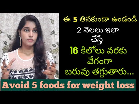 5 Foods To Avoid For Weight Loss Weight Loss Tips In Telugu How To Lose Weight Fast In Telugu Youtube
