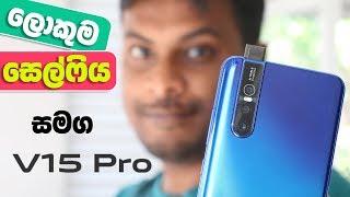 Vivo V15 Pro in Sri Lanka