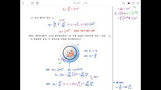 일반물리학 26.3 축전기에 저장된 에너지