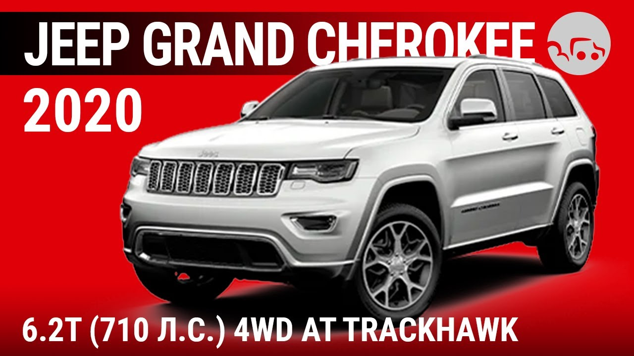 Jeep Grand Cherokee 2020 6.2T (710 л.с.) 4WD AT Trackhawk - видеообзор