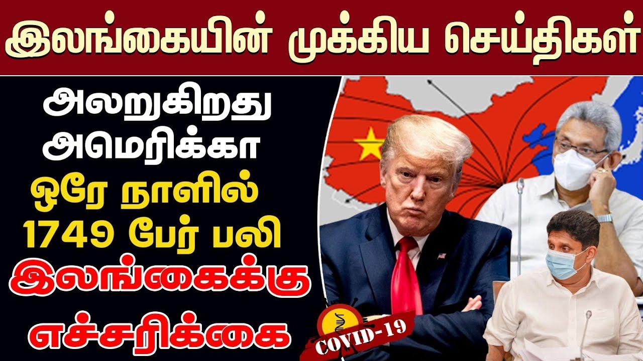 இலங்கையின் இன்றைய முக்கிய செய்திகள் - 09.04.2020 - Sri Lanka News Tamil | Lankasri Tamil News