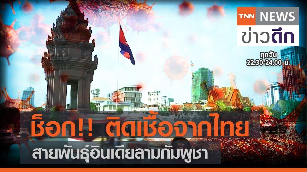 ช็อก!! ติดเชื้อจากไทย สายพันธุ์อินเดียลามกัมพูชา | TNN ข่าวดึก | 20 มิ.ย. 64