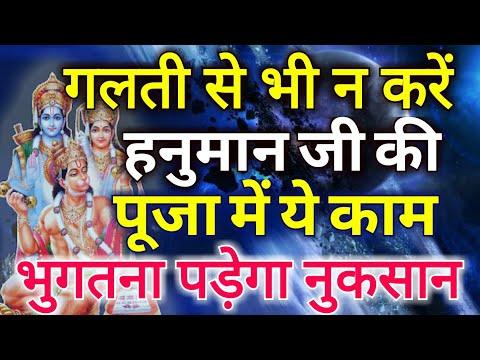 गलती से भी न करें हनुमान जी की पूजा में ऐसे काम वरना फल की जगह पड़ सकता है भुगतना Hanuman Ji Special