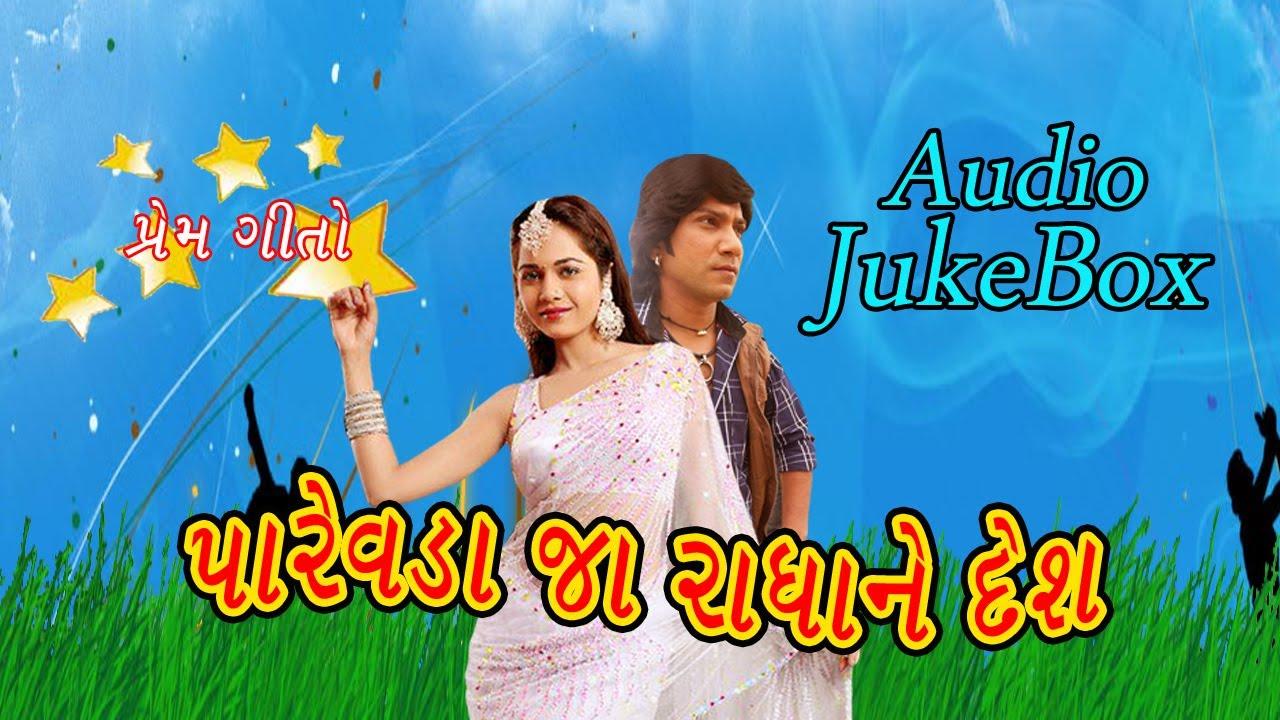 Download Parawada Ja Radhane Desh   Full Audio Songs 2014   Vikram Thakor, Mamta Soni