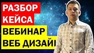 Кейс таргетированной рекламы на вебинар по веб дизайну Кейс №4