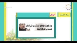 8 الصبح - جولة سريعة داخل الصحف المصرية وأبرز عناوين الأخبار المتصدرة اليوم