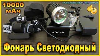 Налобный Фонарь прожектор с Алиэкспресс аккумуляторный   Мощный дальнобойный фонарь Aliexpress