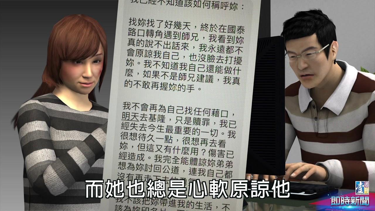 〈壹週刊偷拍檔案〉李秀環為何控訴遭童仲彥毆成豬頭 原因曝光 - YouTube