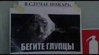 Лютые объявления. В случае пожара - БЕГИТЕ, ГЛУПЦЫ!!