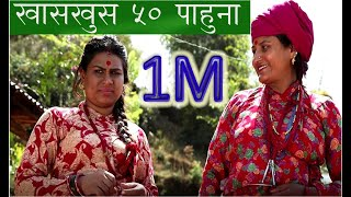 Nepali comedy khas khus 50 (23 march 2017)by www.aamaagni.com