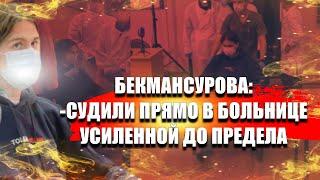 Тимур Бекмансуров.Пермский университет.БЕКМАНСУРОВА СУДИЛИ ПРЯМО В БОЛЬНИЦЕ УСИЛЕННОЙ ДО ПРЕДЕЛА.чп