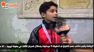يقين | حوارات من تكريم منتخب مصر للكونغ فو لتحقيقة 9 ميداليات واحتلال المركز الثالث