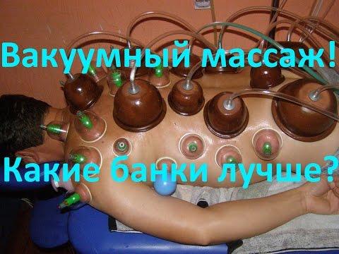 Банки для вакуумного массажа отзывы