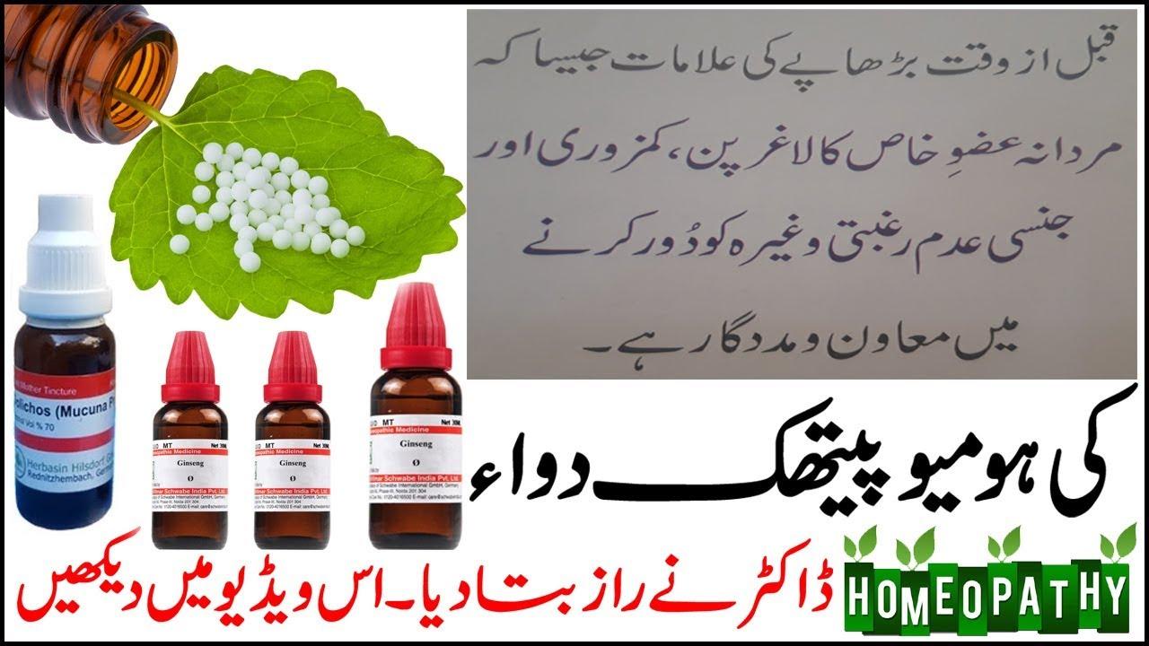 Craver Gold Capsule || Mardana Kamzori Ka Homeopathic ilaj in Urdu