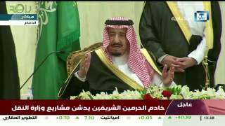 بالفيديو .. الملك من المنطقة الشرقية: أي مواطن لديه ملاحظة يبلغني - صحيفة خبر الجوف