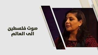 الفنانة سناء موسى .. صوت فلسطين الى العالم
