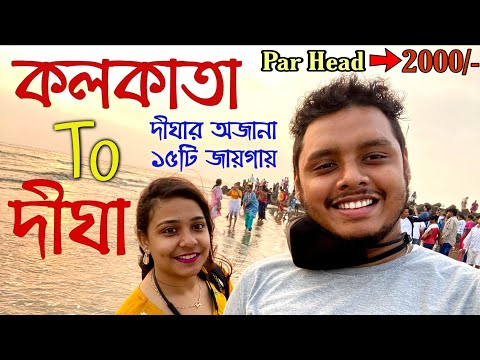 Kolkata to Digha Pritam er Shathe   Pritam Holme Chowdhury   Zeffar