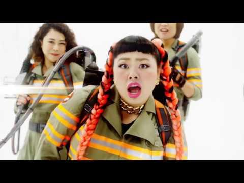 友近・渡辺直美・椿鬼奴・しずちゃんがゴーストバスターズに!『Ghostbusters~Japan Original ver.~』MV