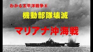 マリアナ沖海戦(敗戦への道⑧)