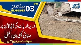 03 PM Headlines Lahore News HD – 18 October 2018