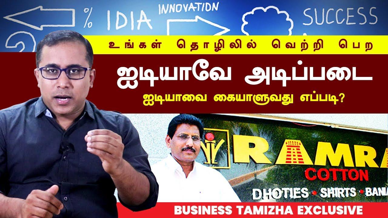 ஐடியா-வை தொழிலாக மாற்றும் ரகசியம் | Idea-வே அடிப்படை | How to Handle Ideas in Business |Expert Talks