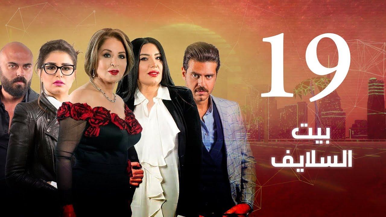 Episode 19 - Beet El Salayef Series | الحلقة التاسعة عشر - مسلسل بيت السلايف