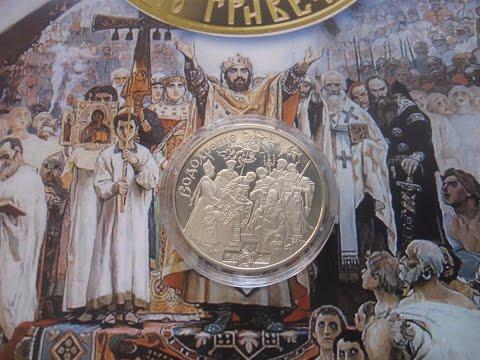 Монета 5 гривен крещение водохреще 2006 год нумизматика монеты Украины цена стоимость разновидности