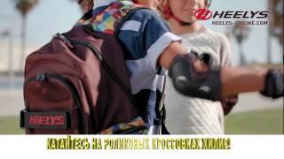 Интернет Магазин Heelys-Online.com Доставка по России, СНГ(, 2015-06-24T08:25:53.000Z)