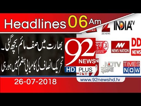 News Headlines | 6:00 AM | 26 July 2018 | 92NewsHD