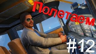 �������� ���� Прохождение Far Cry 3 (Сложность: Чемпион) #12 Полетаеееееем ������