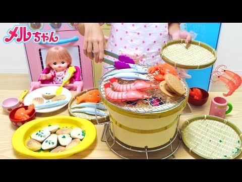 メルちゃん おままごと 海鮮あみ焼き 焼き魚セット お料理 / Mell-chan Doll Grilled Shrimp Cooking Toy Playset