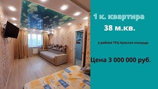 Недвижимость в Анапе 1-комнатная квартира 38 м.кв.  с ремонтом в отличном районе