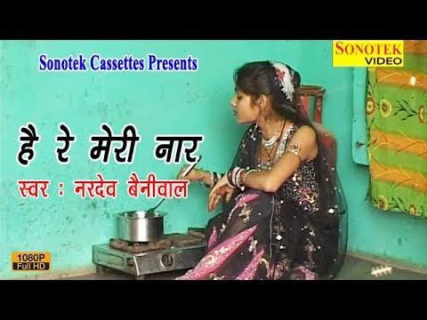 हे रे मेरी नार    Nardev Beniwal    Chatpate Rasiya    Indian Folk Music    Song