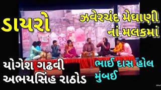 DAYRO Jhaverchand Meghani na Malakma Abhaysinh Rathod Yogesh Gadhvi Bhaidas 15th Mar 2015