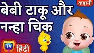 बेबी टाकू और नन्हा चिक (Baby Taku and the Little Chick) - Hindi Kahaniya - ChuChu TV Moral Stories