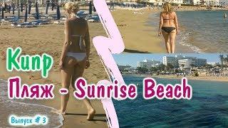 Кипр - Лучший пляж в Протарас, Sunrise Beach, Отдых на Средиземном море. Первое впечатление и отзыв!