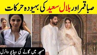 Saba Qamar And Bilal Saeed's Viral Video In Masjid | Qabool Hai Bilal Saeed