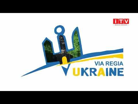 ITV media group: «Via Regia Ukraine»: в Рівному презентували проєкт, що популяризує українські міста