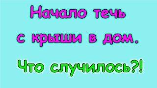 Потекло с потолка. Ремонт на чердаке. (04.19г.) Семья Бровченко.