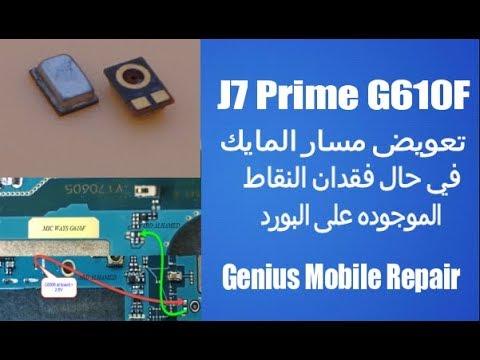 J7 Prime G610F تعويض مسار المايك