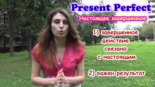 №52 PRESENT PERFECT  Настоящее Завершенное  Английская Грамматика Бесплатные  Онлайн Уроки