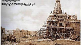 قصة قصر البارون الاسطورة الملئ بلأشباح والجن بمصر