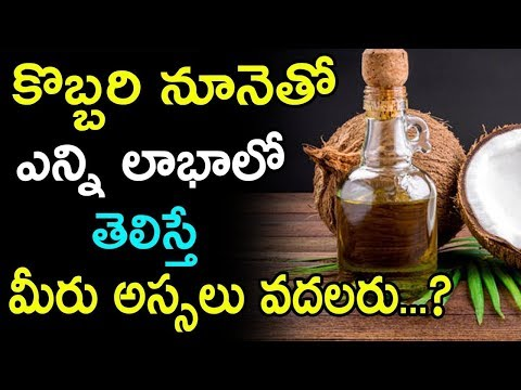 కొబ్బరి నూనె... సూపర్ హీరో తెలుసా! Amazing Benefits of COCONUT OIL  - PicsarTV
