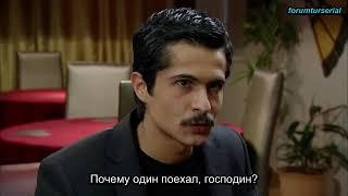 Побег 19 серия Турецкий сериал русские субтитры