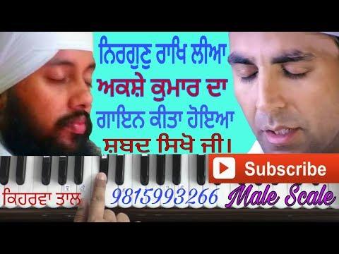 Learn Gurbani Shabad Kirtan-Nirgun Rakh Liya-Akshay Kumar By Satnam Singh Khalsa