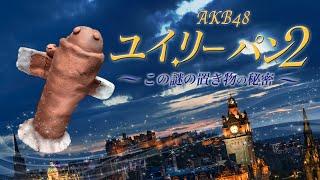 浅井七海と山内瑞葵によるW司会!!メンバーが「捨てるに捨てられない物」を紹介し、ファンの皆さんとメンバーとで「捨てるor捨てない」を決...