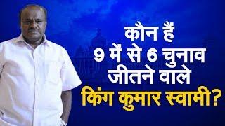 10 things to know about Kumaraswamy | कौन हैं BJP को छोड़ कांग्रेस से हाथ मिलने वाले कुमार स्वामी?