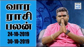 weekly-horoscope-24-10-2019-to-30-10-2019