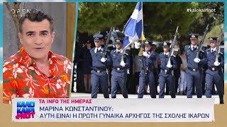 Μαρίνα Κωνσταντίνου: Η πρώτη γυναίκα αρχηγός της Σχολής Ικάρων - Καλοκαίρι not 15/7/2019 | OPEN TV
