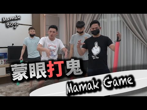 【Mamak Boys】 蒙眼生死决逗!